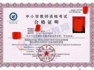 乐山夹江教师资格证考试延期至下半年考试