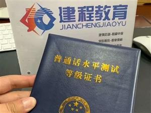 乐山是普通话二甲证书报名地点