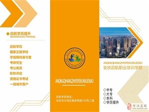 安庆启航职业培训学校:大专、本科最快1.5年毕业