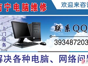 远程电脑维修 解决各种电脑、网络问题