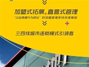 内江区域儒房地产上市公司央视展播二手房中介品牌招商