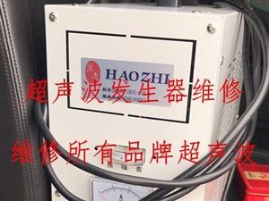 超声波口罩机点焊机维修