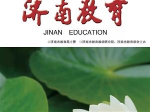 济南教育杂志社济南教育编辑部