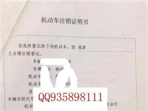 报废汽车回收证明残值结算单样本,机动车注销证明书