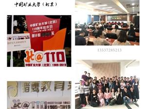 揭陽MPA調劑|中國礦業大學(北京)MPA調劑簡章