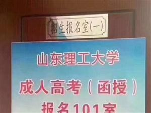 山东理工大学 成人高考 校内报名