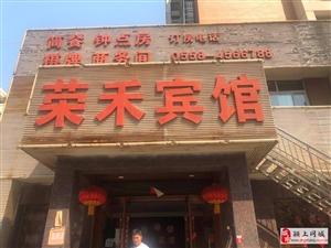 荣禾商务宾馆