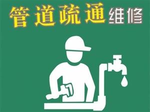 郑州市马桶疏通电话