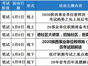 合阳县中公教育五一免费公开课