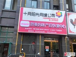 十月阳光月嫂公司 娇妈咪产后恢复中心