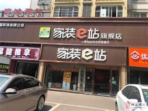 家装e站旗舰店 为您提供最优质的室内装修服务