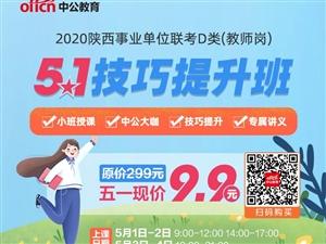2020年西咸新区空港新城公办学校教师招聘公告
