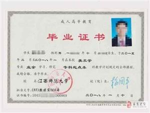 乐安县报考成人高考**江西师范大学