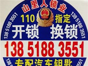 溧水永阳社区开门锁/换锁芯/配门钥匙电话