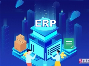 云工厂自营专注于erp公司管理系统、外贸erp软件