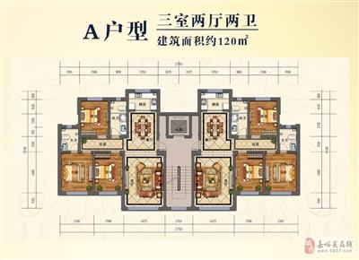 A户型(三室两厅/约120平)