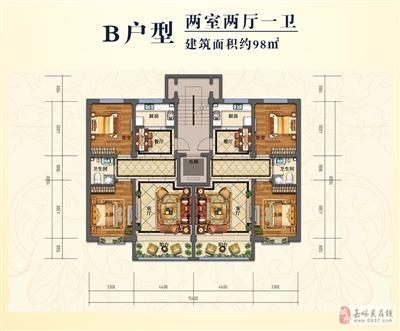 B户型(两室两厅/约98平)