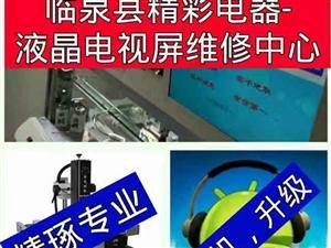 临泉县精彩电器为您服务