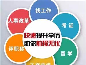 2020乐安县专升本办法,乐安县提升学历方式