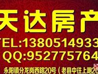 秦淮东郡3室2厅2卫137万元