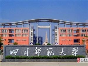 四川师范大学自考汉语言文学怎么样,好过吗?