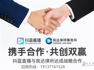 抖藍直播新鄭招商加盟總部招代理