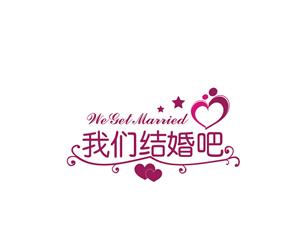 婚慶   慶典  禮儀