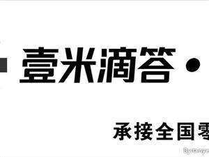 壹米滴答潢川东营业部为您服务