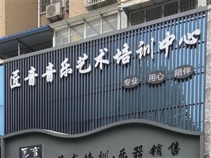 匠音艺术培训中心