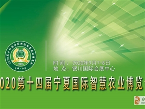 2020中国国际节水灌溉展 智慧农业展览会丨灌溉展