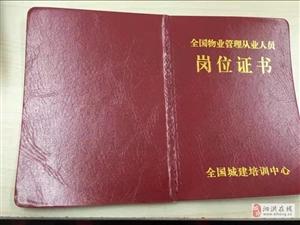 泗洪考物业管理人员岗位证书物业经理管理员项目经理