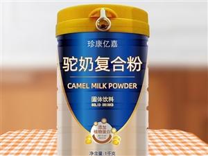 驼奶营养粉贴牌代加工厂家
