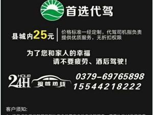 感恩母亲节,首选代驾,女性客户(限县城内)首单免费
