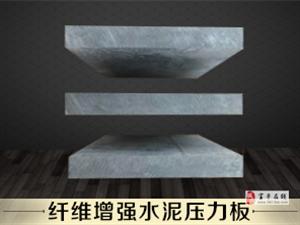 厂家销售硅酸钙板/纤维水泥板