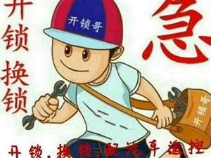 黄平开锁-黄平王氏配汽车钥匙-开保险柜-换锁