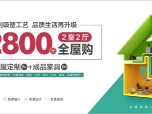 臨泉全友22800元15平方+10件套