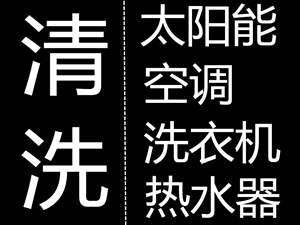青州清洗空调 热水器 洗衣机 太阳能 地暖