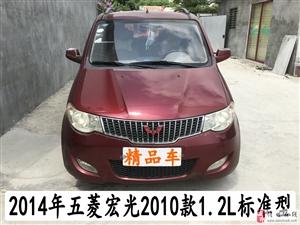 五菱宏光2010款1.2L标准型-14年10月