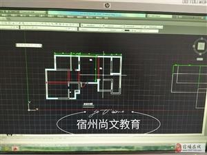 宿州尚文教育CAD精講班