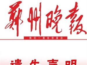 郑州晚报遗失登报电话是多少-公告登报
