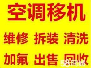 邹城空调移机加氟清洗回收维修空调冰箱洗衣机热水器油