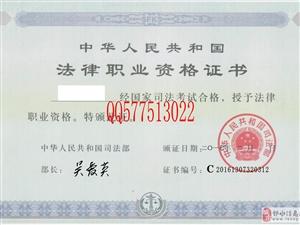 法律職業資格書樣式