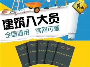 泗洪测量工钢筋工水电工证报名报考监理工程师监理员