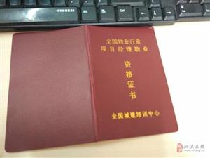 泗洪安全工程师智慧消防安全管理师监理协会监理证报名
