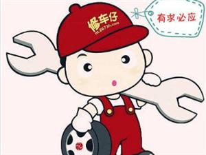 """青州新浩業汽車養護維修專業修車以客為尊""""道路救援"""