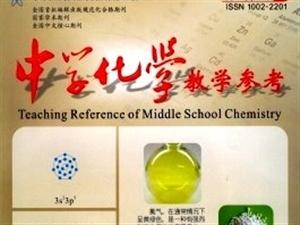《中学化学教学参考》 中文核心期刊编辑部征稿要求