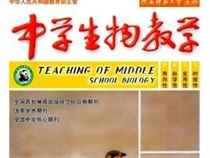 中学生物教学参考 教育教学期刊G4征稿