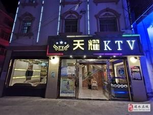 建水天耀KTV新店开业钜惠来袭设备全新升级