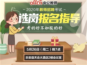 乐安专场-教师招聘选岗报名宣讲会(免费)