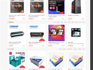 合阳县睿联科技B2C批发商城开通